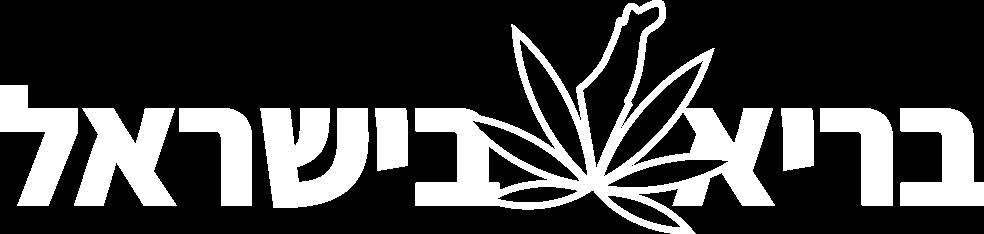 קנאביס רפואי - בריא בישראל