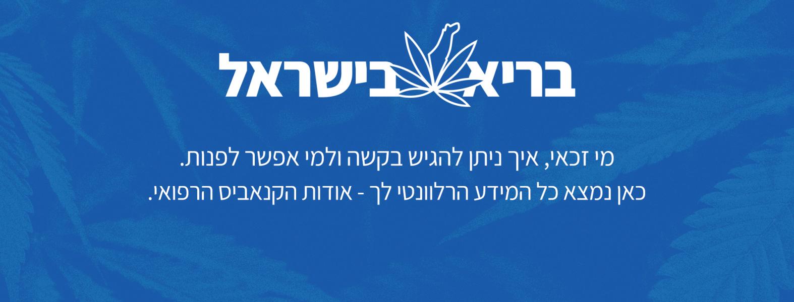 בריא בישראל - קנאביס רפואי